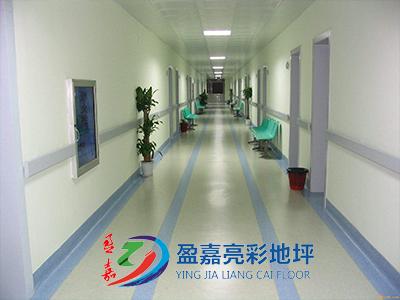 中山医院PVC塑胶地板